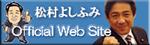 松村よしふみホームページ